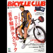 BiCYCLE CLUB 2017年8月号 No.388[付録あり]