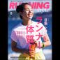 ランニング・スタイル 2017年8月号 Vol.101