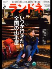 ランドネ 2017年8月号 No.90