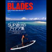 BLADES(ブレード) Vol.10