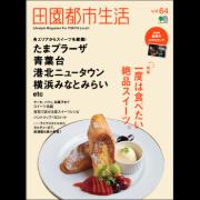 田園都市生活 Vol.64