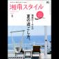 湘南スタイルmagazine 2017年8月号第70号