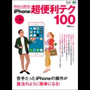 知らないと損する! iPhone超便利テク100