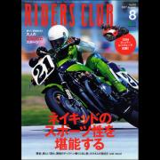 RIDERS CLUB 2017年8月号 No.520