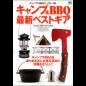 キャンプ&BBQ最新ベストギア