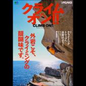 別冊PEAKS クライムオン!!