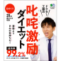 日めくり叱咤激励ダイエット(カレンダー)