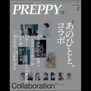 PREPPY 2017年8月号