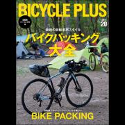 BICYCLE PLUS Vol.20