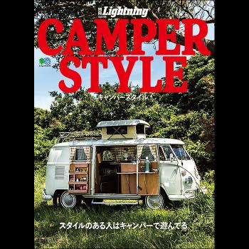 別冊Lightning Vol.168 キャンパースタイル