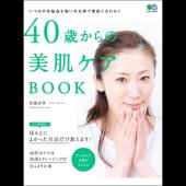 40歳からの美肌ケアBOOK