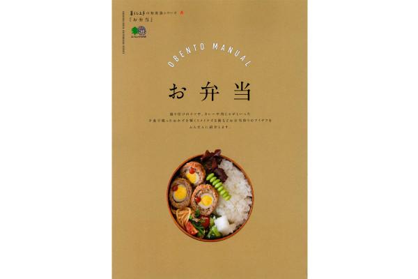 1200知恵袋_お弁当