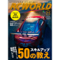 RC WORLD 2017年8月号 No.260