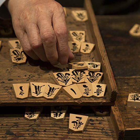 「将棋のコマ」があの名作家具を生んだ! 木工家具の街・天童市のものづくりの原点