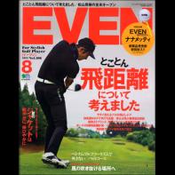 EVEN(イーブン) 2017年8月号 Vol.106 [付録あり]