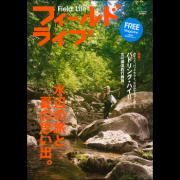 フィールドライフ No.56 2017 夏号