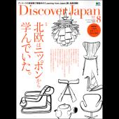 Discover Japan 2017年8月号 Vol.70