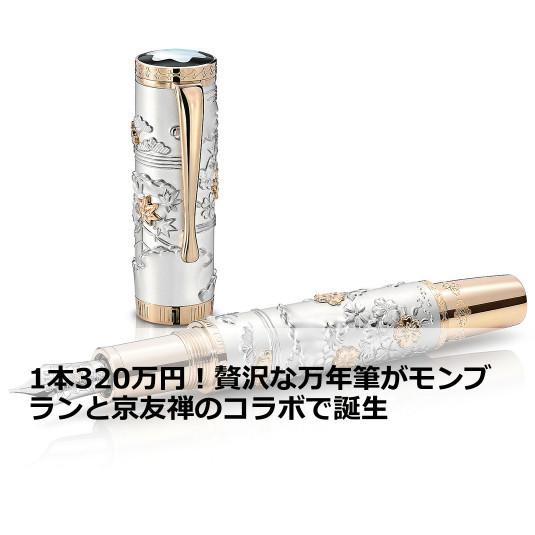 1本320万円!贅沢な万年筆がモンブランと京友禅のコラボで誕生