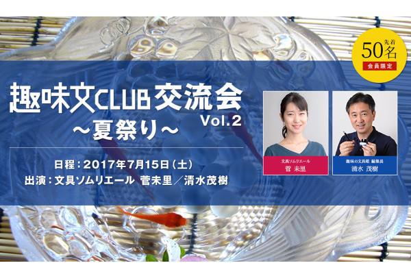 趣味文CLUB 交流会Vol.2 ~夏祭り~