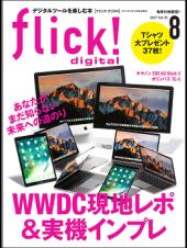 flick! digital (フリック!デジタル) 2017年8月号 Vol.70