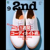 2nd(セカンド)2017年9月号 Vol.126