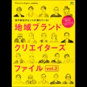 Discover Japan_LOCAL 地域ブランド クリエイターズ ファイル Vol.2