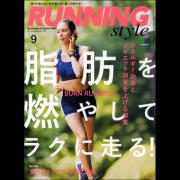 ランニング・スタイル 2017年9月号 Vol.102