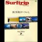 サーフトリップジャーナル  2017年9月号・Vol.90