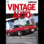 別冊Lightning Vol.169 VINTAGE AUTO 80's-90's