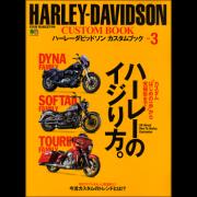 HARLEY-DAVIDSON Custom Book Vol.3
