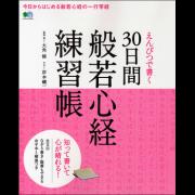 えんぴつで書く 30日間 般若心経練習帳