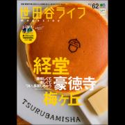 世田谷ライフマガジン No.62