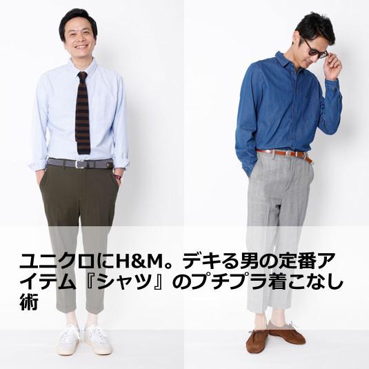 ユニクロにH&M。デキる男の定番アイテム『シャツ』のプチプラ着こなし術