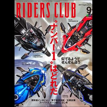 RIDERS CLUB 2017年9月号 No.521
