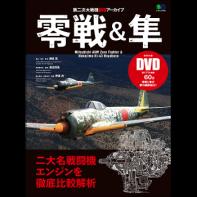零戦&隼[付録:DVD]