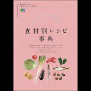 暮らし上手の知恵袋シリーズ 食材別レシピ辞典