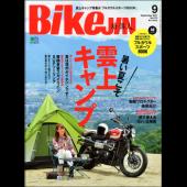 BikeJIN/培倶人 2017年9月号 Vol.175 [付録あり]