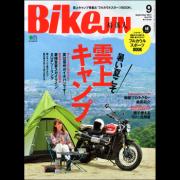 BikeJIN/培倶人 2017年9月号 Vol.175[付録あり]