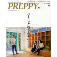 PREPPY 2017年9月号