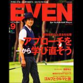 EVEN(イーブン) 2017年9月号 Vol.107