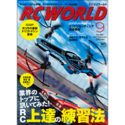 RC WORLD 2017年9月号 No.261