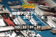 稲妻フェスティバル2017