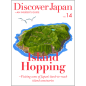 Discover Japan-AN INSIDER'S GUIDE Vol.14(英語、デジタル版のみ)