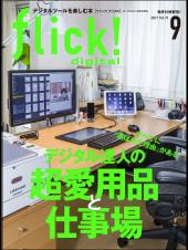 flick! digital (フリック!デジタル) 2017年9月号 Vol.71