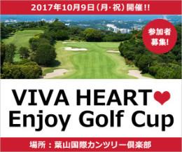 VIVA HEART Enjoy Golf Cup 10月9日(月・祝)開催