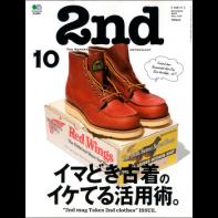 2nd(セカンド)2017年10月号 Vol.127