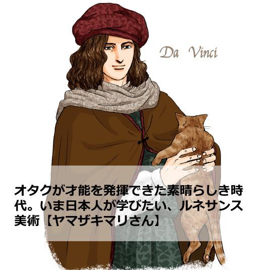 オタクが才能を発揮できた素晴らしき時代。いま日本人が学びたい、ルネサンス美術【ヤマザキマリさん】