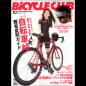 BiCYCLE CLUB 2017年10月号 No.390[付録あり]