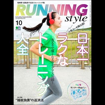 ランニング・スタイル 2017年10月号 Vol.103[付録あり]