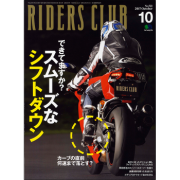 RIDERS CLUB 2017年10月号 No.522